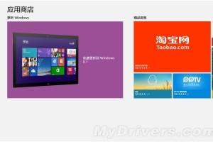 海量图赏:Windows 8.1抢鲜上手