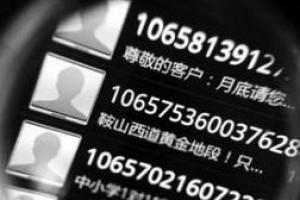 央视揭秘垃圾短信产业链:运营商给群发者返利