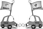 打车软件的经济学原理