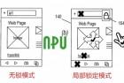 诺基亚申请新专利: 局部屏幕锁定