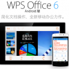 全新界面:WPS 6.0 for Android正式发布