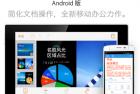全新界面:WPS 6.0 for Android正式发布