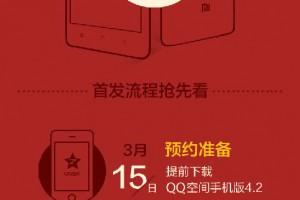 屏幕大升级!红米Note周三正式接受预购