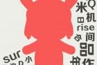 红米2 小米Pad 小米路由器即将发布!
