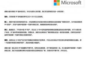 微软:4月8日后继续为中国XP用户提供安全保护