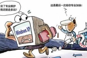 微软宣布与360合作 提供XP后续安全服务