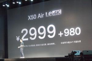 乐视4K电视X50 Air开卖 起价3979元