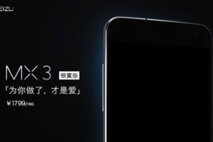 魅族即将发布MX3银翼版