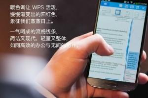 金山WPS宣布正式启用全新Logo