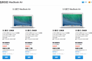 最低6299 新MacBook Air正式开卖