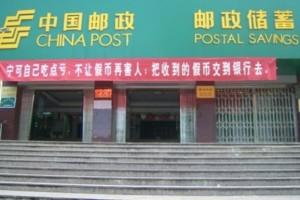 邮政与阿里合作:邮政网点提供网购自提服务