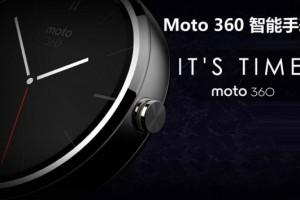 国行Moto360 京东正式上架:2800元!