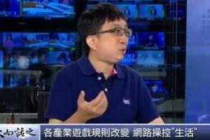 台湾砖家:大陆人买不起电脑 用手机上网