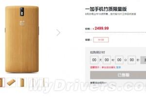 一加手机竹质版正式开卖!