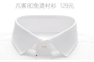 凡客发布129元衬衫:逼格秒杀千元级别