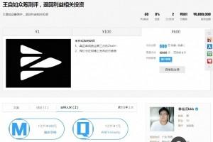 魅族李楠发起ZEALER众筹测评:目标600万
