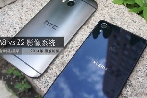 [科技美学]HTC ONE M8 VS 索尼Xperia Z2