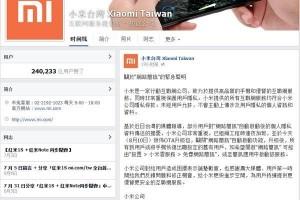 小米台湾承认私自上传用户信息