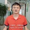 阿里巴巴路演宣传片:马云亲自上镜