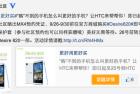 HTC邪恶了:MX4发不了货来我这送个套