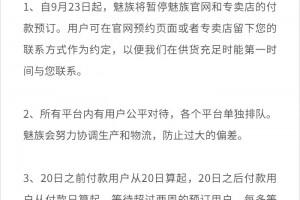 魅族宣布暂停MX4的预订工作
