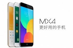 买买买!MX4正式预订 不抢购!