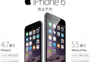 iPhone 6大陆预订量突破2000万台