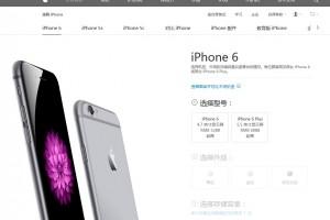 苹果中国在线商店正式预售iPhone 6/Plus