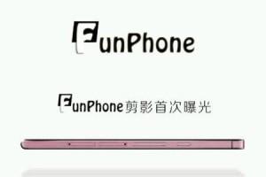 范冰冰欲做智能手机 命名FunPhone