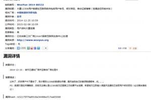 12306用户密码身份证等敏感数据泄露
