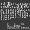 1280元iPhone6电话推销全程录音