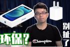 iPhone12不配充电器是为了环保?别扯了