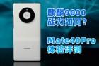 【大米评测】麒麟9000战力如何?Mate40Pro体验评测(对比小米10Ultra、iPhone12)