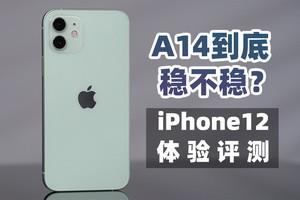 A14到底稳不稳?iPhone12体验评测 对比iPhone11 Magsafe快充体验