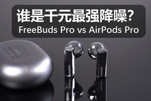 谁是千元最强降噪耳机?华为Freebuds Pro vs AirPods Pro