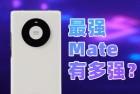 Mate40Pro深度评测:抛开情怀,最强Mate,有多强?
