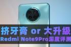 挤牙膏 or 大升级?Redmi Note9Pro详细评测(对比K30 5G、Redmi10X)