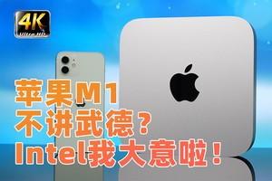 吹嘘 or 强无敌?苹果M1芯片测试 Macmini体验评测