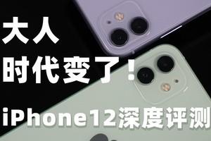 大人,时代变了!iPhone12深度评测(对比Mate40Pro、小米10Utlra)