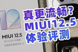 真的更流畅了?MIUI12.5体验评测:告别内存杀手