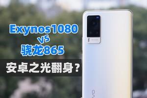 安卓之光翻身?Exynos1080性能测试 大战 骁龙865:vivo X60体验