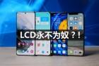 LCD永不为奴?为啥现在旗舰机上都是OLED,高素质LCD屏手机越来越少