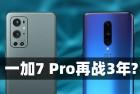一加9Pro都发布了,曾经的机皇一加7Pro,还能再战3年吗?