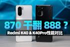 870 干翻 888 ?Redmi K40 & K40Pro 性能测试对比