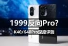 1999 反向Pro?Redmi K40/K40Pro深度评测:能否焊住性价比大门?