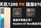 天玑1200 PK 骁龙870:谁是中高端之王?Realme GT Neo体验评测