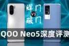 焊门 vs 破门!iQOO Neo5深度评测 对比 K40:谁才是真香机?