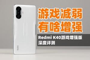 游戏减弱,有啥增强?Redmi K40游戏增强版 深度评测(对比K40、Neo5)