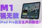 M1芯片强无敌!iPad Pro 2021能否生产力翻倍?