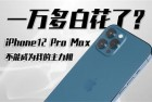 一万多白花了?iPhone12 Pro Max 为什么不能成为我的主力机?